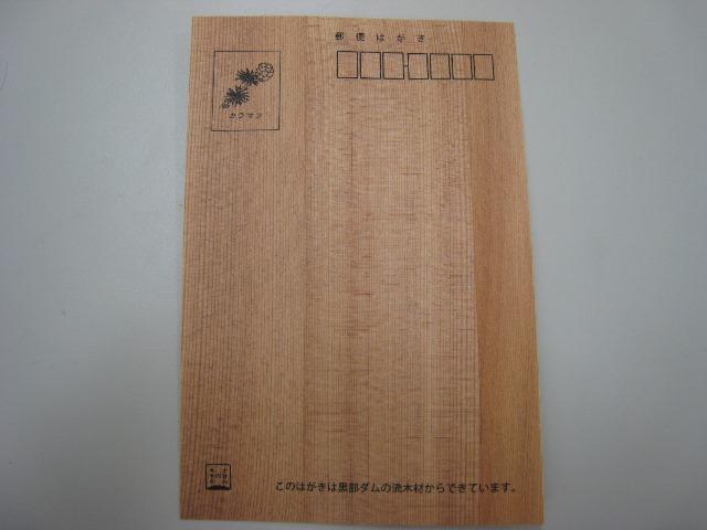 クロベのキセキ1.JPG