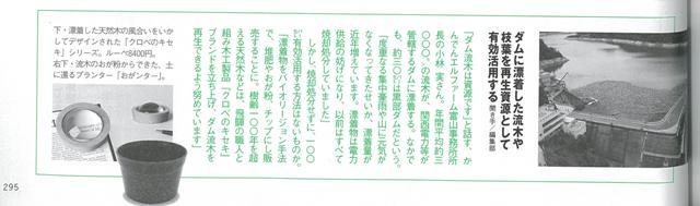 家庭画報記事.jpg