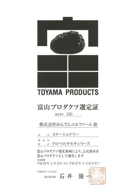富山プロダクツ証書.JPG