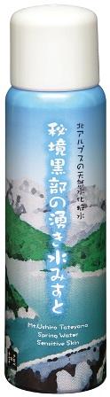 mist_bottle2.jpg
